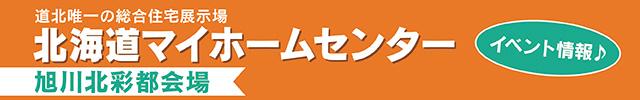 旭川北彩都会場|北海道マイホームセンター